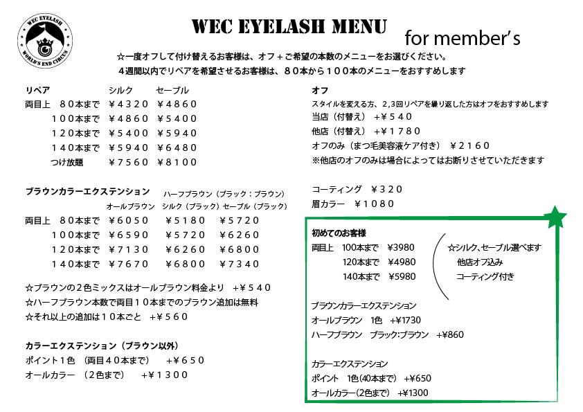 WEC Eyelashの会員料金表