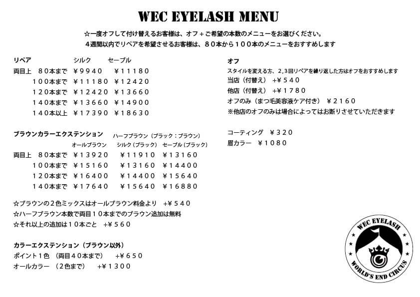 WEC Eyelashの料金表です